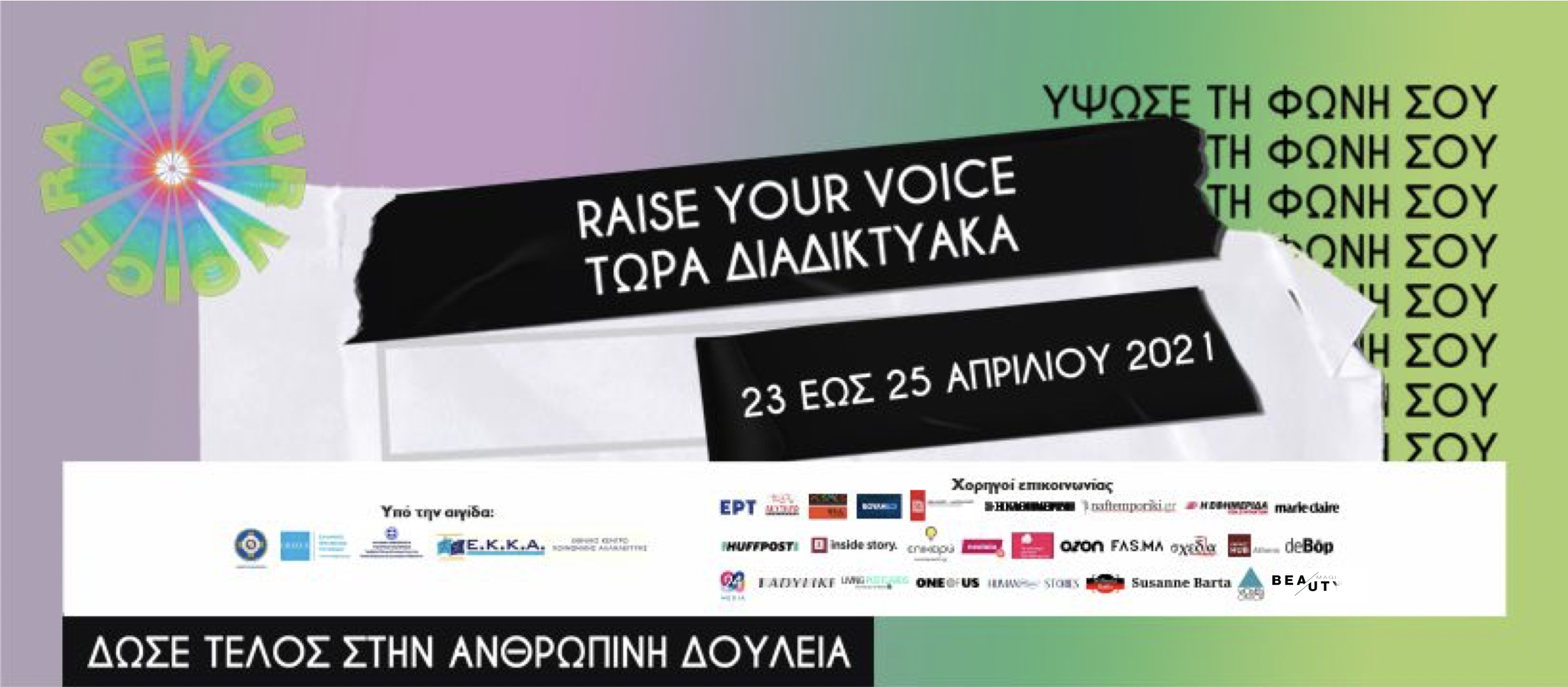 Raise Your Voice Festival Greece - beautymagic.gr